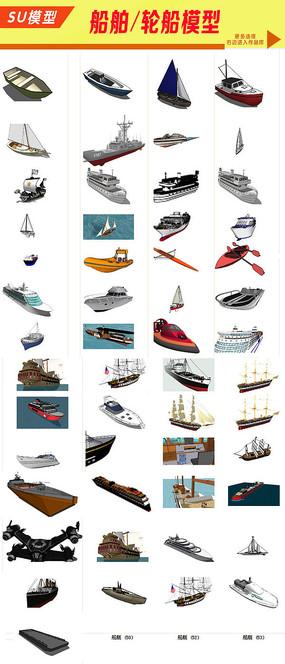 船舶 轮船SU模型