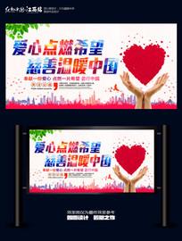 传递爱心慈善义卖公益海报