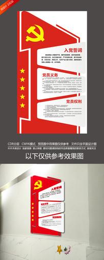 创意党员活动室党建文化墙