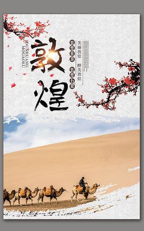 创意敦煌旅行社宣传海报图片