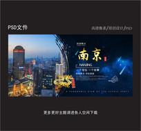 创意南京旅游海报设计