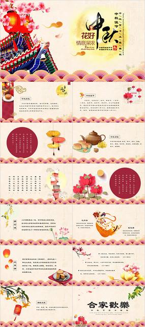 传统节日民俗中秋节介绍ppt图片