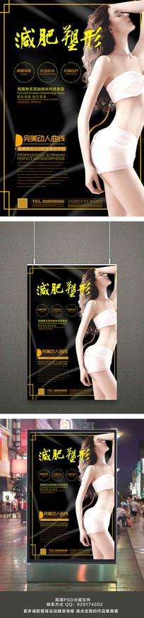 大气减肥塑形健身海报