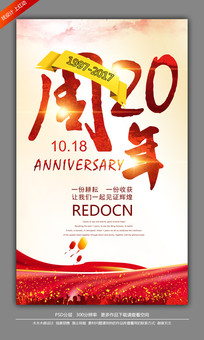 大气喜庆红色20周年庆海报