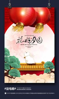 大气中国风中秋节宣传海报