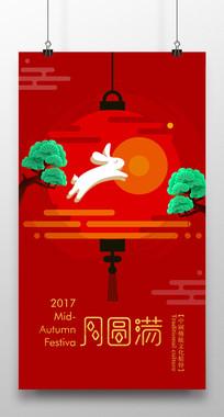 灯笼中秋节海报