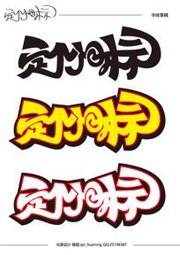 定个小目标原创矢量字体设计