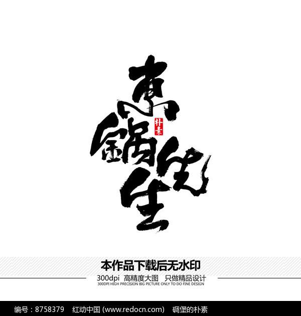 东锅先生矢量书法字体图片