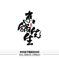 东锅先生矢量书法字体 AI