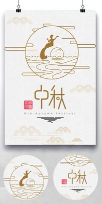 嫦娥奔月中秋海报设计