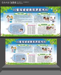 儿童保健健康教育知识宣传栏
