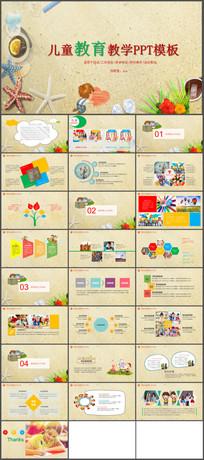 儿童成长教育ppt素材下载 科研教育ppt设计图片