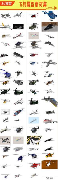飞机SU模型素材集