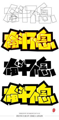 奋斗不息原创矢量字体设计