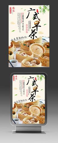 广式早茶美食海报设计