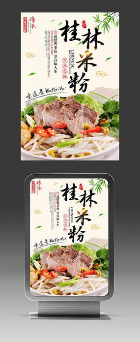 餐饮海报设计 PSD