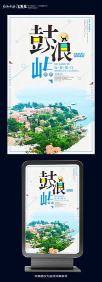 鼓浪屿旅游海报设计