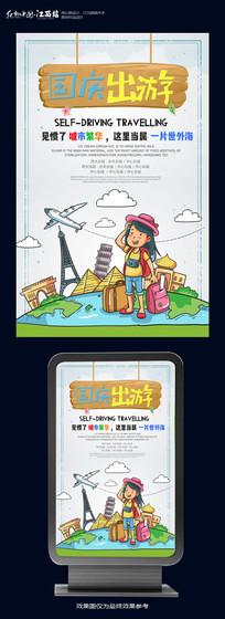 国庆出游促销海报设计