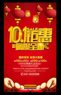 国庆节嗨爆全场促销海报