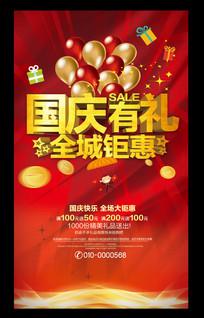 国庆节全城钜惠促销海报