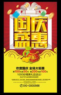国庆节盛惠促销海报模板