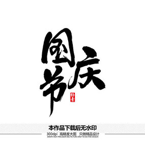 国庆节矢量书法字体