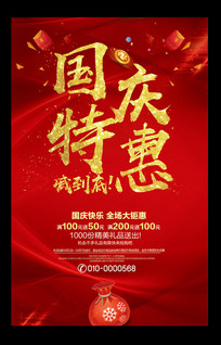 国庆节特惠促销海报