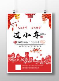 过小年春节剪纸风手绘海报