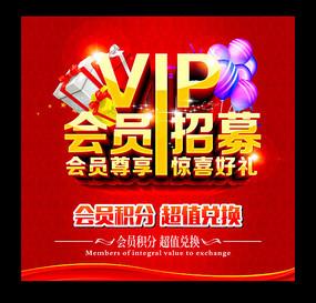 红色VIP会员招募海报设计