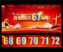 红色大气国庆节展板模板