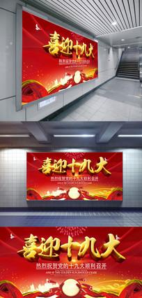 红色大气喜迎十九大宣传展板