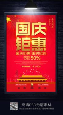 红色喜庆国庆节促销海报