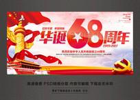 华诞68周年庆国庆节宣传展板