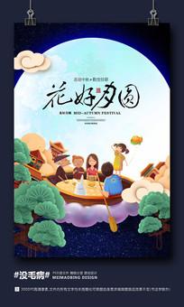 花好月圆卡通时尚中秋节海报