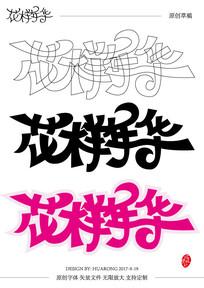 花样年华原创矢量字体设计 AI