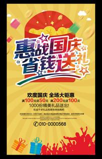 惠战国庆省钱送礼海报设计