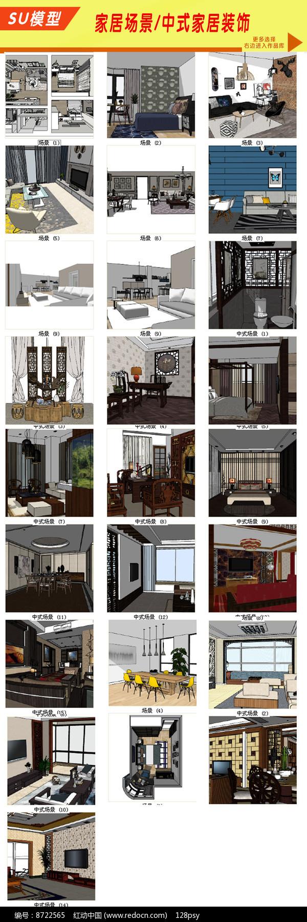家居装饰场景模型设计 图片