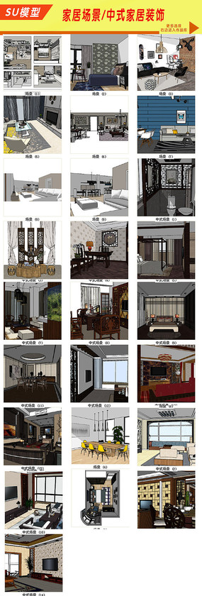 家居裝飾場景模型設計  skp