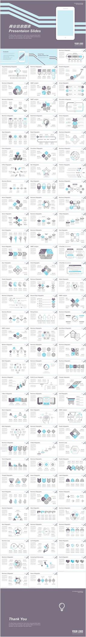 简洁商务数据信息图表PPT pptx