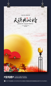简洁中国风中秋节宣传海报