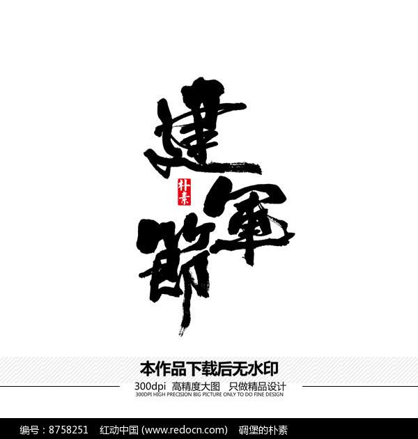 建军节矢量书法字体图片