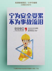 简约安全生产月文化宣传海报