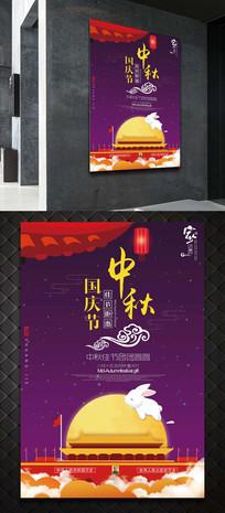 简约大气中秋国庆双节创意海报