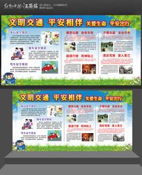 交通安全宣传展板宣传栏