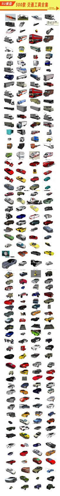 交通工具模型全集 skp