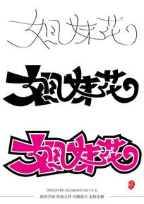 姐妹花原创矢量字体设计