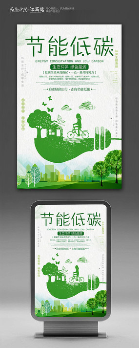 节能低碳环保宣传海报