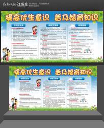 计划生育健康教育展板宣传栏 PSD