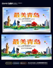 精美大气青岛旅游海报