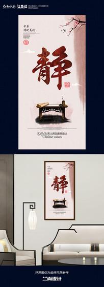 静字古典装饰画挂图海报设计